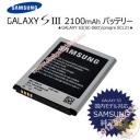 Pin Sam Sung Galaxy S3 Alpha SC-03/ SC-06D Docomo, I939