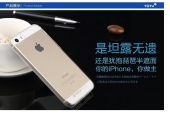 Op-lung-silicone-trong-suot-03mm-cho-iPhone-5-5s-hieu-Totu