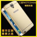 Ốp lưng gương nguyên khối Samsung Galaxy Note 3 neo