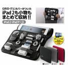 Bảng gài phụ kiện có nắp Cocoon Grid-It TX007