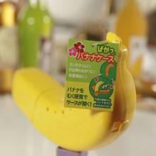 Hộp đựng  chuối xuất Nhật zemzem