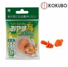 Bịt tai chống ồn hình nấm KOKUBO Made in Japan
