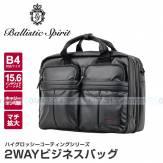 Ballistic Spirit Waterproof Business Bag BS4750 Ballistic Spirit Cặp công sở xuất Nhật