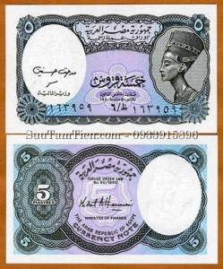 Egypt 5 Piastres ND (1998 1999)