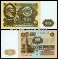 Liên Xô - Russia 100 Roubles 1961