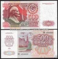 Nga - Russia 500 Rubles 1992