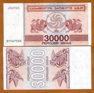 Georgia, 30,000 (30000) Laris, 1994