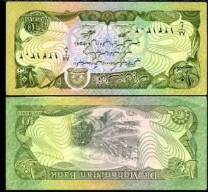 AFGHANISTAN 10 AFGHANIS 1979 P 55 UNC