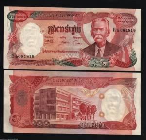 CAMBODIA 5000 RIELS P17A 1974