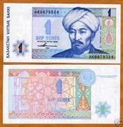 Kazakhstan 1993 1 tenge UNC