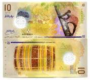 MALDIVES 10 RUFIYAA 2015(2016) P-NEW UNC