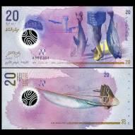 Maldives 20 Rufiyaa, 2015/2016, P-27 New, Polymer