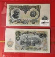 Bulgari 200 Leva 1951 UNC