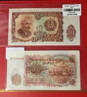 bulgari-10-leva-1951-unc-