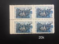 Bộ khối 4 tem sống VNDCCH 1965 Kỷ niệm 20 năm Cách mạng tháng tám -4 con