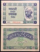 An-Do-India-Khadi-1-Rupees-1951-UNC
