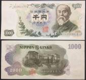 Nhat-EB-Japan-1000-Yen-AUNC-1963