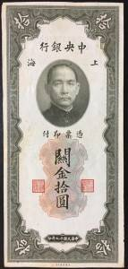 China 10 Customs Gold Units VF 1930