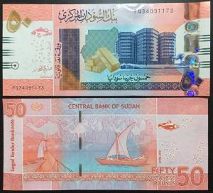 Sudan 50 Pounds UNC NEW 2018