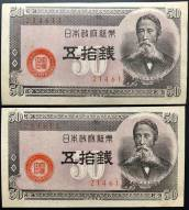 Japan Nhật 50 Sen AUNC UNC 1984