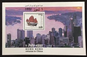 THE PALESTINIAN AUTHORITY 1997 HONG KONG RETURNS TO CHINA MNH MINI SHEET