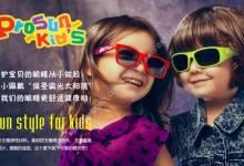 Bộ sưu tập kính mắt chính hãng Prosun và Prosun Kid's dành cho trẻ em