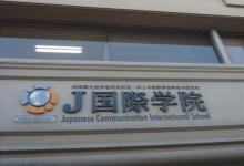 Du học Nhật bản - Học viện quốc tế J