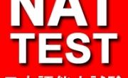 Khai giảng các khóa luyện thi NAT TEST N5,N4,N3