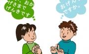 Bí quyết giúp bạn học tiếng Nhật giỏi hơn