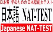 Xem kết quả Nat test kỳ thi ngày 18/10/2015