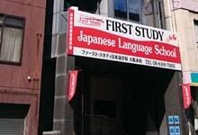 Du học Nhật Bản chi phí thấp với trường FIRST STUDY - OSAKA