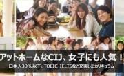 Trường CIJ với thế mạnh lớp 1:1 cùng giáo viên bản ngữ