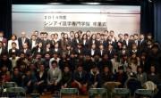Học viện Nhật ngữ Nissei tại Nara