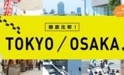 Sự khác biệt khi học tập, sinh sống tại OSAKA và TOKYO