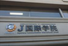 Các khoá học và hỗ trợ từ Học Viện Quốc Tế J - Osaka