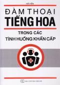 Đàm thoại Tiếng Hoa trong các tình huống khẩn cấp