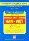 Từ điển chuyên ngành doanh nghiệp - kinh tế - thương mại Hàn - Việt