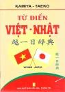 Từ điển Việt - Nhật