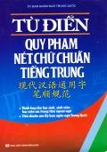 Từ điển quy phạm nét chữ chuẩn tiếng Trung