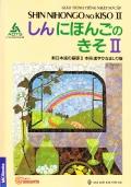 Giáo trình tiếng Nhật sơ cấp II