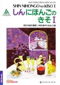 Giáo trình tiếng Nhật sơ cấp I