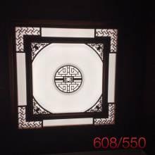 Đèn áp trần 608/550
