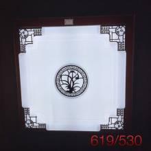 Đèn áp trần 619/530