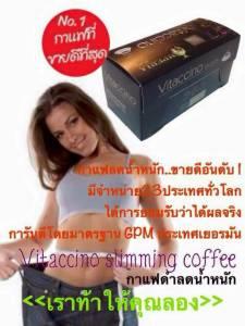 Cafe Giảm Cân Vitaccino Thái Lan